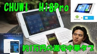 getlinkyoutube.com-【中華タブレット】CHUWI Hi8Pro 約1万円