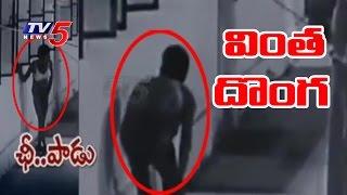 Half-Naked Thief in Bengaluru Womens Hostel | Thief Stealing women's Underwears | TV5 News |