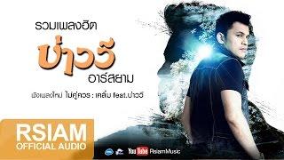 getlinkyoutube.com-รวมเพลงฮิต บ่าววี : รักลวงโลก - ไม่คู่ควร | Baowee Rsiam Best Hits | Official Music Long Play