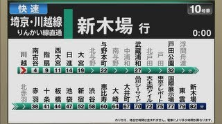 getlinkyoutube.com-【自動放送】埼京線 |快速| 川越→新木場【E233系Debut!!】