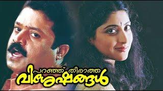 Suresh Gopi Malayalam Action Movie HD | Paranjtheeratha Viseshangal Full Movie | Lakshmi Gopalaswamy