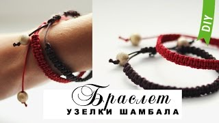 getlinkyoutube.com-Браслет с узелками ШАМБАЛА | DIY Bracelet