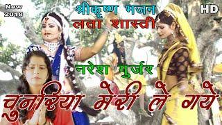 New 2017    Chunaryia Meri Le Gaye    Lata Shastri & Naresh Gurjar    Shri Krishna Bhajan   