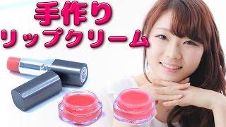 【DIY】手作りリップクリーム / How To Make DIY Lip Balm