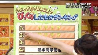 getlinkyoutube.com-外国人女性が日本に来てびっくりしたものランキング!!
