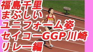 getlinkyoutube.com-福島千里のセクシーなユニフォーム姿でセイコーGGP川崎で出場した圧巻のリレー編 21
