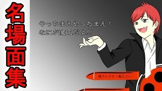 getlinkyoutube.com-赤髪のとも実況名場面集7!!