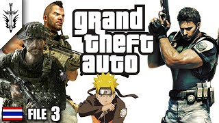 getlinkyoutube.com-BRF - GTA iVane (File #3)
