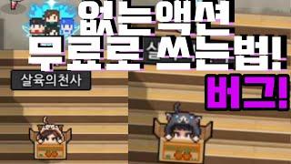 [좀비고:재양]없는액션도 무료로쓸수있는 버그가생겼다!?!?(냥냥전용버그)::Zombie High School::殭屍學園::Jaeyang