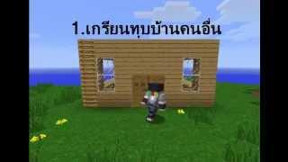 getlinkyoutube.com-สิ่งที่เจอบ่อยใน Minecraft เซิฟไทย