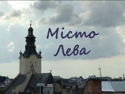Москали про Львов. Москалі про місто Лева. 2011