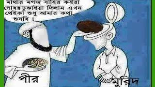 getlinkyoutube.com-পানির নিচে মম জ্বালাইছে বাবায় দেখো না !!!  আমার বাবার মুরিদ হইলে নামাজ লাগে না !!!