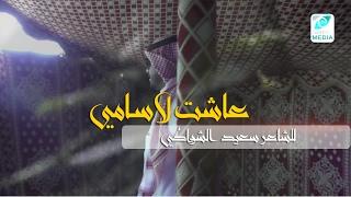 getlinkyoutube.com-قنبلة الموسم 2017 | عاشت لاسامي | كلمات سعيد الشواطي |  اداء عبد الرحمن هادي | حصرياً HD