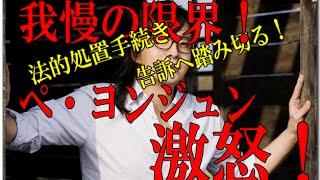 getlinkyoutube.com-ネットの書き込みにペ・ヨンジュン激怒、30人に告訴状