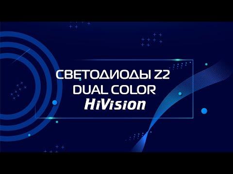 Светодиодные автолампы HiVision серии Z2 Dual Color