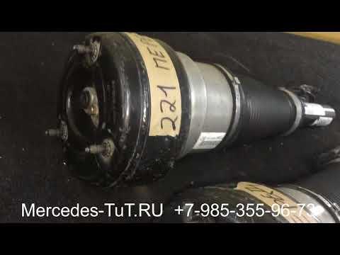 Амортизатор передний левый правый Мерседес S W221 Задний привод a2213209313 a2213204913