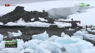 getlinkyoutube.com-นักวิจัยเตือนน้ำแข็งขั้วโลกใต้ละลาย