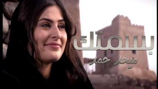 getlinkyoutube.com-ميحد حمد - بسمتك - BISIMTIK (حصريا) | 2012
