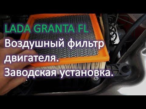 LADA GRANTA FL Воздушный фильтр двигателя заводская установка