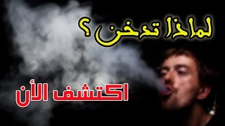 getlinkyoutube.com-ماهو سر ادمانك للتدخين؟ اختبار نفسي