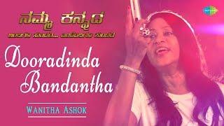 Namma Kannada Andhigu Sundara | Dooradinda Bandantha - Video Song | Wanitha Ashok | HD Video