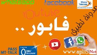 getlinkyoutube.com-والفيسبوك  والأنترنت مجانا في اتصالات المغرب  inernet maroc telecom 3G And 4G