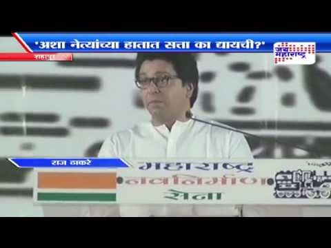 Raj Thackeray on Mulayamsingh yadhav