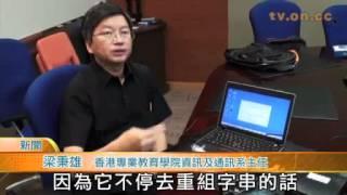 getlinkyoutube.com-WiFi破解器 零費任上網.flv