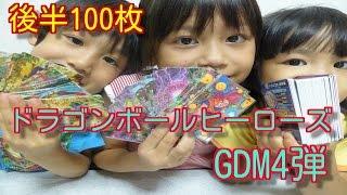 getlinkyoutube.com-ドラゴンボールヒーローズGDM4弾【後半100枚排出結果!URカブリは・・・^^♪】