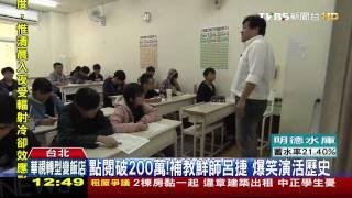 getlinkyoutube.com-點閱破200萬! 補教鮮師呂捷爆笑演活歷史