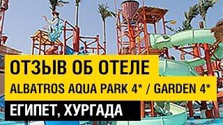 Отзыв об отеле Albatros Aqua Park 4* (Garden 4*) Отдых в Египте,Хургада,2016.  Albatros Aqua Park