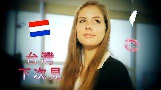 getlinkyoutube.com-荷蘭正妹: 捨不得台灣 Dutch Girls' Love For Taiwan