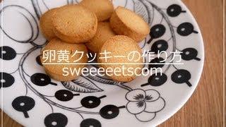getlinkyoutube.com-卵黄クッキーの作り方・レシピ ( How to make yolk cookies for beginners. )