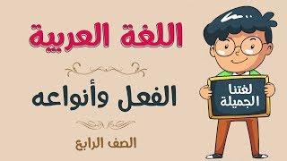 getlinkyoutube.com-اللغة العربية | الفعل وانواعه | الصف #4