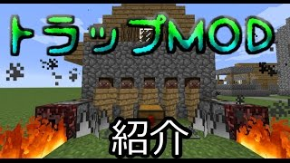 getlinkyoutube.com-【MInecraft】トラップMOD紹介! Trapcraft
