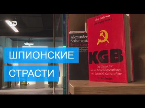 Шпионы в Берлине: все, что вы хотели знать о ЦРУ и КГБ, - в одном музее