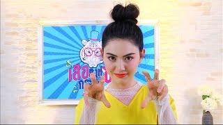 เสือ สิงห์ กระทิง ซ่าส์   ใหม่ ดาวิกา   30-03-60   TV3 Official