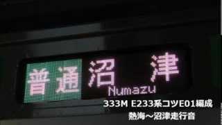 getlinkyoutube.com-[JR東海区間走行音/乗降促進watercrown付]333M E233系3000番台コツE01編成 熱海~沼津走行音 2014.3.15