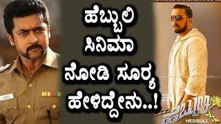 Surya remaking Hebbuli movie   Hebbuli Kannada Movie   Sudeep   Surya   Top Kannada TV