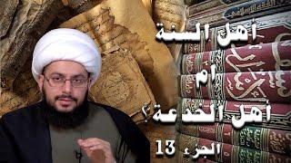 getlinkyoutube.com-أهل السنة أم أهل الخدعة؟ ــ الجزء 13