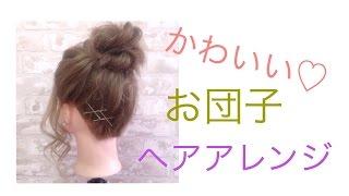 getlinkyoutube.com-【お団子ヘアアレンジ☆Day offにオススメヘアアレンジ☆】 Way's表参道 吉田達弥