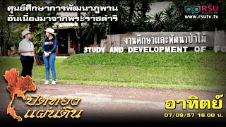 getlinkyoutube.com-ปิดทองแผ่นดิน : ศูนย์ศึกษาการพัฒนาภูพาน อันเนื่องมาจากพระราชดำริ ตอนที่ 2