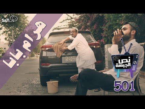 """#صاحي : """"نص الجبهة"""" 501 - هرام بابا !"""