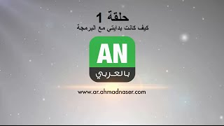 getlinkyoutube.com-ANbilArabi الحلقة الاولى مع الاستاذ احمد ناصر  كيف كانت بدايتي مع البرمجة