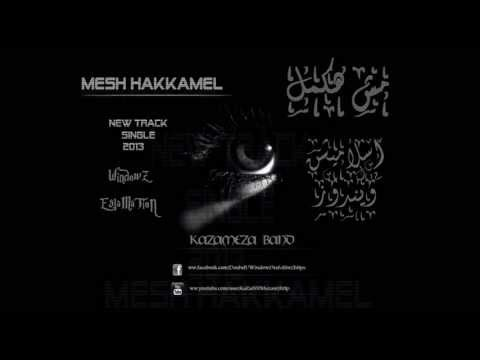Mesh Hakmmel KaZaMeZa HIPHOP Music BanD   مش هكمل