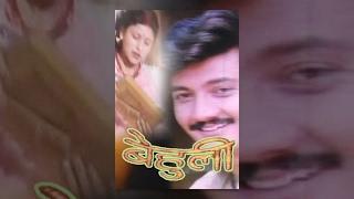 BEHULI   Old Nepali Superhit Movie Ft. Prakash Adhikari, Maya Pradhan, Subhadra Adhikari