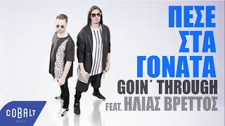 getlinkyoutube.com-Goin' Through ft. Ηλίας Βρεττός - Πέσε Στα Γόνατα - Official Video Clip
