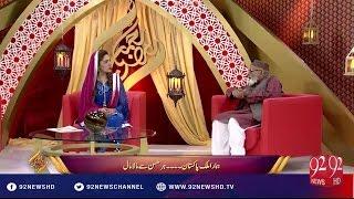 Rehmat e Ramazan (Aftar) 03-07-2016 - 92NewsHD