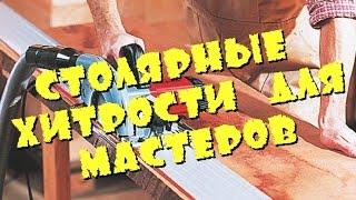 getlinkyoutube.com-Приспособления самодельные для ручной циркулярной пилы Столярные хитрости для мастеров сделай сам