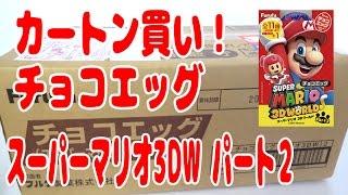 getlinkyoutube.com-■チョコエッグ■ スーパーマリオ3Dワールド パート2 新発売! 今回も1カートン(8BOX)購入しました♪ Surprise Egg